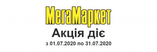 Акції МегаМаркет 01.07.2020 - 31.07.2020