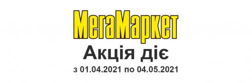 Акція МегаМаркет 01.04.2021 - 04.05.2021