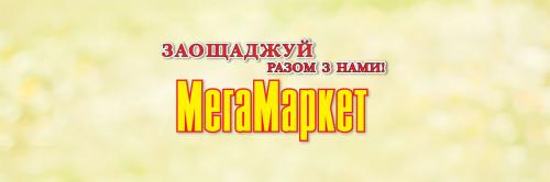 Акції МегаМаркет Бровари 02.07.2020 - 22.07.2020