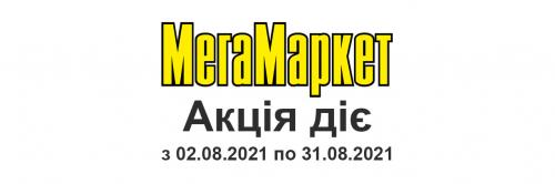 Акція МегаМаркет 02.08.2021 - 31.08.2021