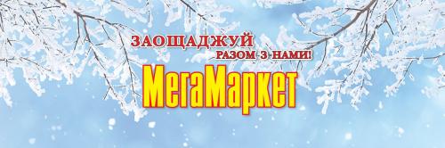 Акція МегаМаркет Бровари 07.01.2021 - 27.01.2021