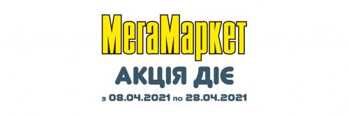 Акція МегаМаркет 08.04.2021 - 28.04.2021