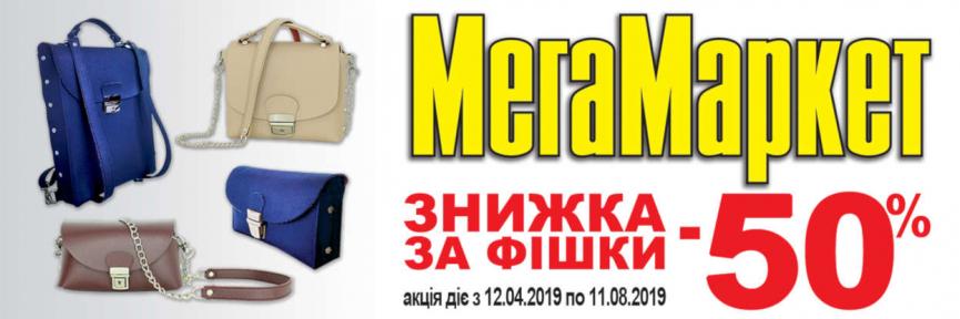 Знижка за фішки до 50% на колекцію сумок для чоловіків і жінок