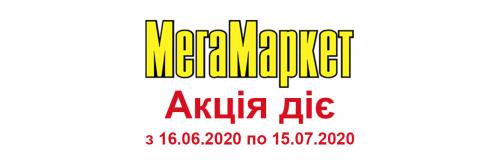 Акції МегаМаркет 16.06.2020 - 15.07.2020