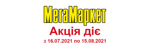Акція МегаМаркет 16.07.2021 - 15.08.2021