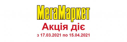 Акція МегаМаркет 17.03.2021 - 15.04.2021