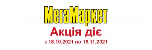 Акція МегаМаркет 18.10.2021 - 15.11.2021