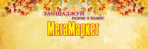 Акція МегаМаркет Бровари 30.09.2021 - 27.10.2021