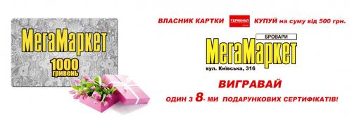 Спеціально до Свята 8 березня, МегаМаркет Бровари розігрує 8 подарункових сертифікатів