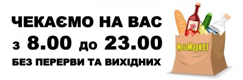 З 20 березня магазини МегаМаркет продовжують працювати у звичному режимі