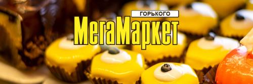 Кафе-кондитерська магазину МегаМаркет Горького запрошує Вас завітати за смачними подарунками