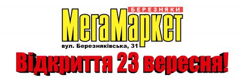 Відкриття нового магазину МегаМаркет Березняки!