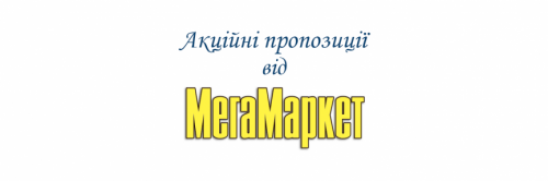 Акції МегаМаркет 03.09.2018 - 30.09.2018
