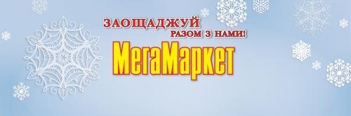 Акції МегаМаркет Бровари 17.01.2019 - 06.02.2019