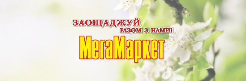 Акції МегаМаркет Бровари 21.03.2019 - 10.04.2019