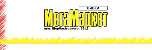 Акції МегаМаркет Нивки 06.03.2019 - 31.03.2019