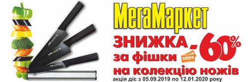 Знижка за фішки до 60% на колекцію ножів з антиналипаючим покриттям Sabatier